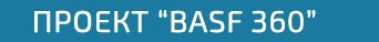 БАСФ Систива 360